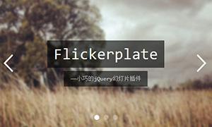jQuery幻灯片插件Flickerplate
