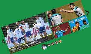 制作网易2014巴西世界杯专题幻灯片