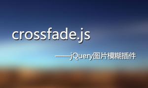 jQuery图片模糊插件crossfade.js