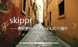 skippr – 更轻更快的jQuery幻灯片插件