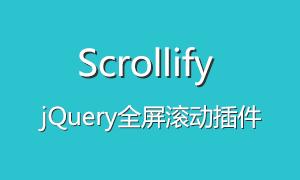 Scrollify – jQuery全屏滚动插件