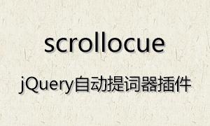 scrollocue – jQuery自动提词器插件