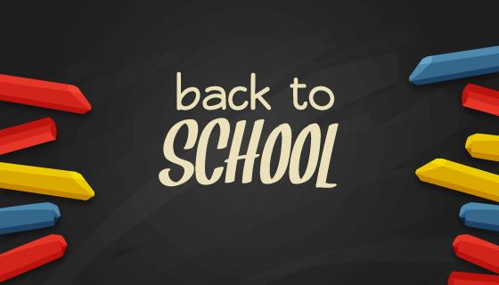 黑板元素设计开学季返校矢量素材(EPS/AI)