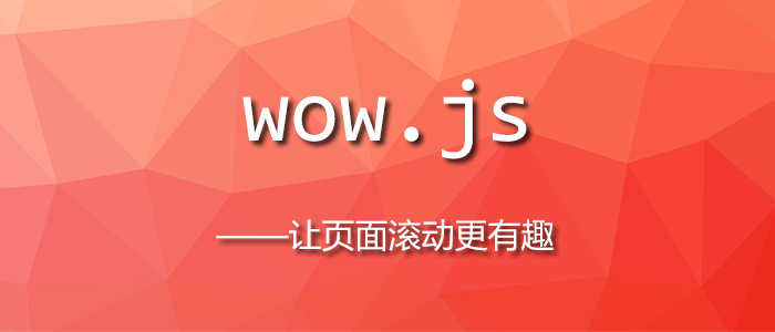 WOW.js - 让页面滚动更有趣