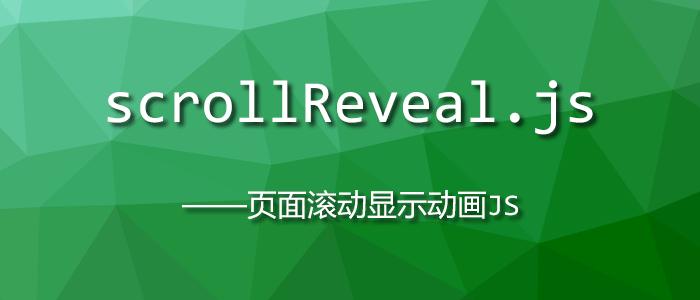 scrollReveal.js - 页面滚动显示动画JS