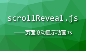 scrollReveal.js – 页面滚动显示动画JS