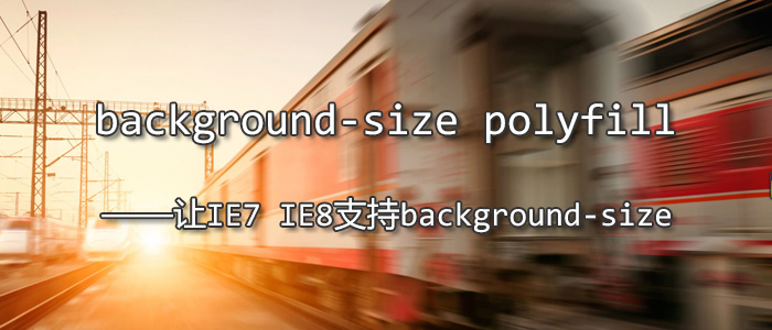 background-size polyfill - 让IE7 IE8支持background-size