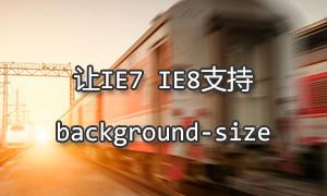 让IE7 IE8支持CSS3 background-size属性