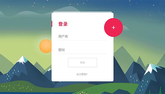 动画注册登录页面