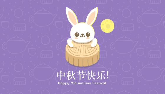 兔子设计中秋节快乐矢量素材(EPS/AI/PNG)