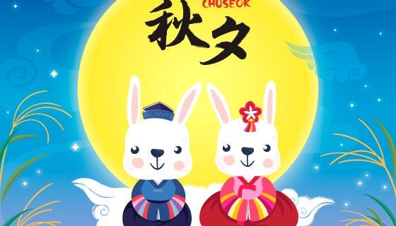 兔子设计秋夕节背景矢量素材(EPS/AI)