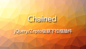 Chained – jQuery/Zepto级联下拉框插件