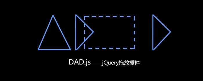 DAD - jQuery拖拽/拖放插件