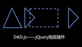 DAD – jQuery拖拽/拖放插件