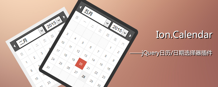 Ion.Calendar - jQuery日期/日历选择器插件