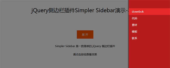 Simpler Sidebar - jQuery侧边栏插件