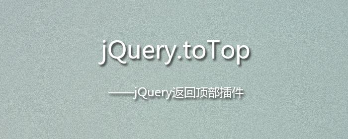 jQuery.toTop - jQuery返回顶部插件