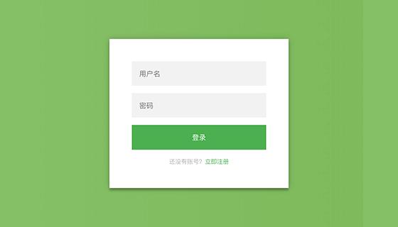 扁平清爽登录注册页面