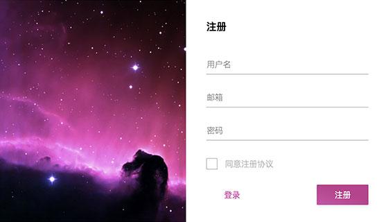 粉色星空设计注册页面