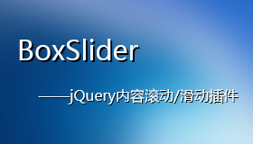 BoxSlider – jQuery内容滚动/滑动插件
