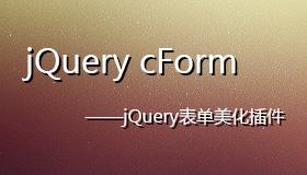 jQuery cForm – jQuery表单美化插件