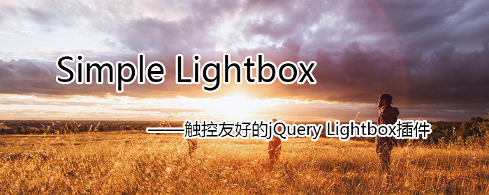 Simple Lightbox - jQuery Lightbox插件