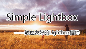 Simple Lightbox – jQuery Lightbox插件