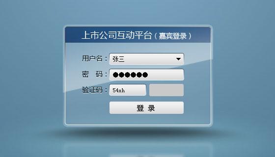 管理员和嘉宾登录页面HTML代码