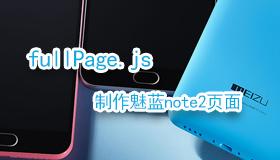 fullPage.js制作魅蓝note2页面