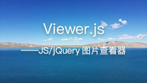 Viewer.js – 强大的JS/jQuery图片查看器