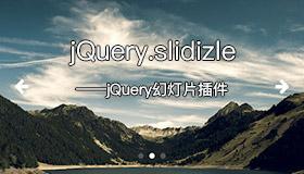jQuery.slidizle – jQuery幻灯片插件