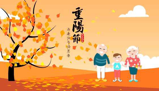 金秋重阳节背景矢量素材(AI)