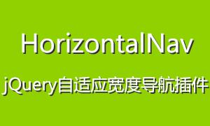 jQuery自适应宽度导航插件HorizontalNav