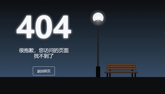 黑夜里迷失的404错误页面