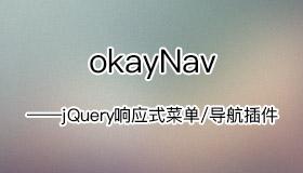 okayNav – jQuery响应式菜单/导航插件