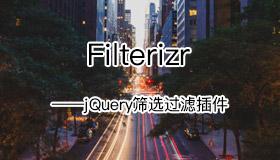 Filterizr – jQuery筛选过滤插件