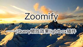 Zoomify – jQuery缩放效果lightbox插件
