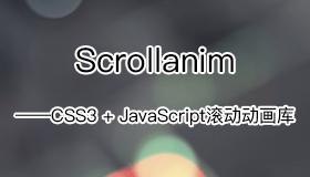 Scrollanim – CSS3 + JavaScript滚动动画库