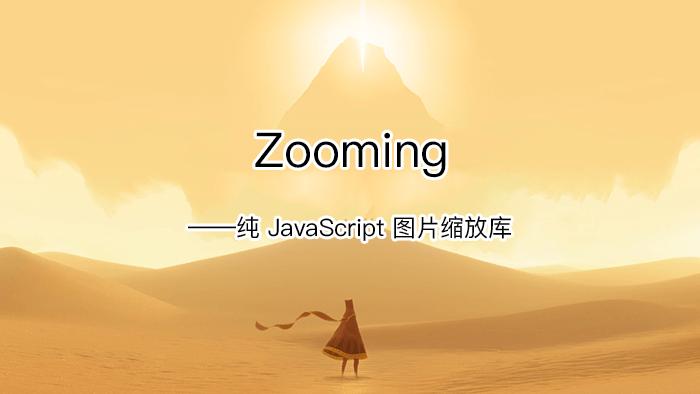 Zooming – JavaScript图片缩放库