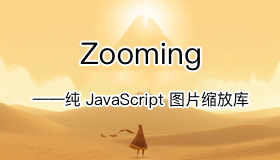 Zooming – JavaScript图片缩放库