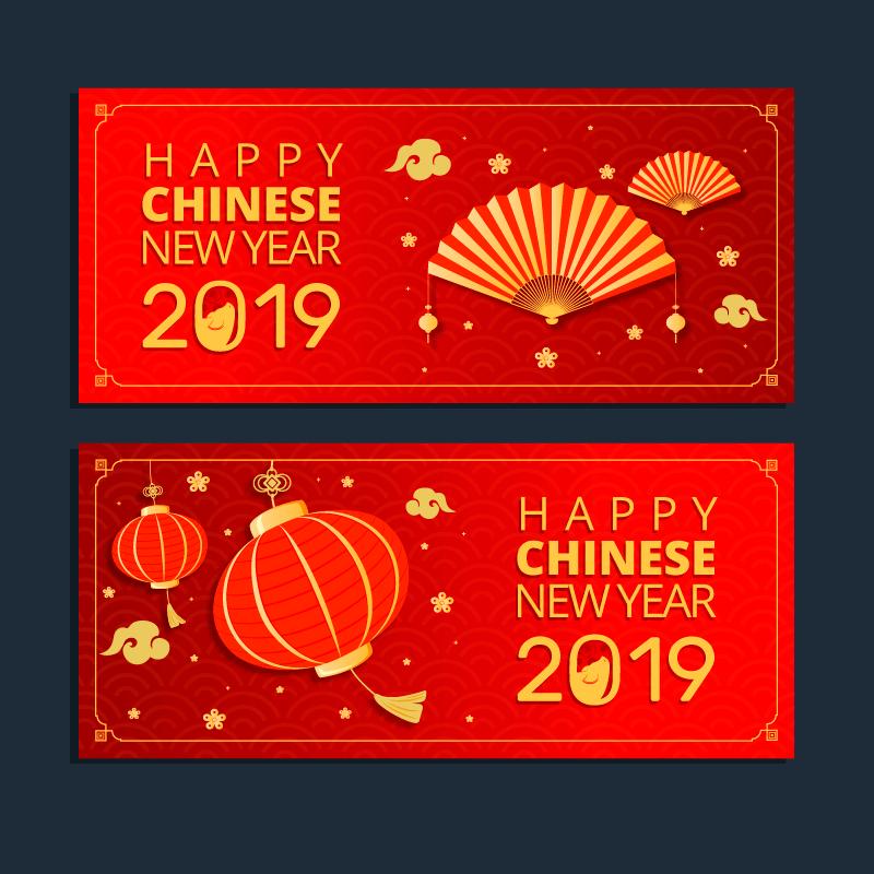 红色新年快乐banner矢量素材(EPS/AI)