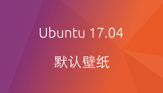 Ubuntu 17.04默认壁纸(PNG)
