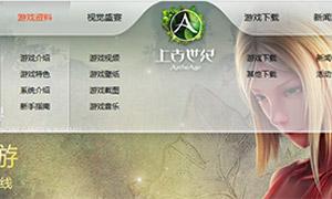 腾讯游戏《上古世纪》官网导航代码