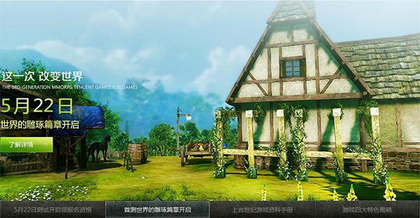腾讯游戏《上古世纪》官网幻灯片