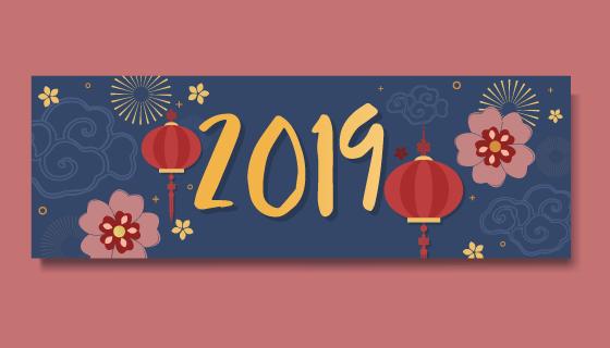 2019春节快乐banner矢量素材(EPS)