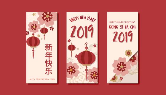 2019新年快乐banner矢量素材(EPS)