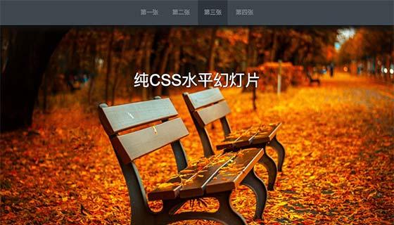 纯CSS水平幻灯片