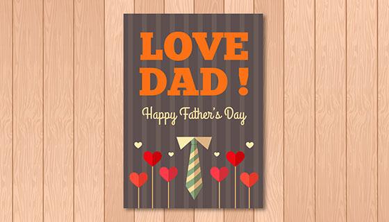 领带和爱心父亲节贺卡矢量素材(EPS/AI)