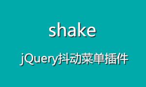 用jQuery抖动插件shake制作抖动菜单