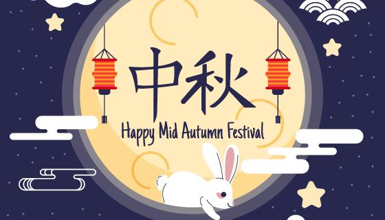 月亮兔子设计中秋节矢量素材(AI/EPS)